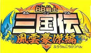 SD / BB Senshi