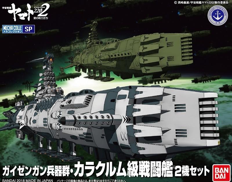 Yamato Mecha Collection Guyzengun 2 Ship set