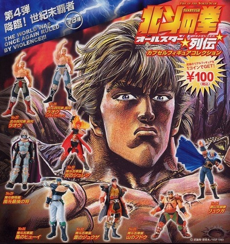 Fist Of The North Star Figure Collection