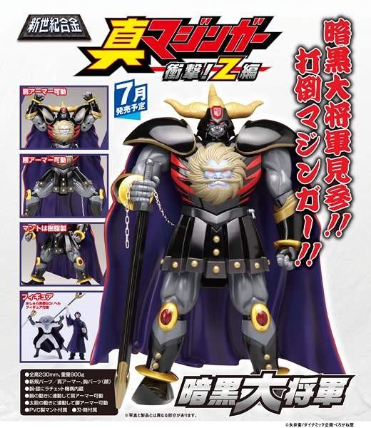 Ankoku Dai-Shogun Mazinkaiser serie Aoshima