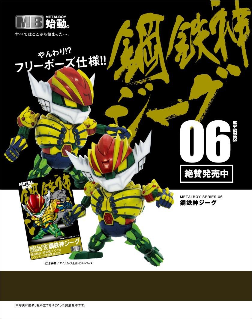 Metalboy 06: Koutetsushin