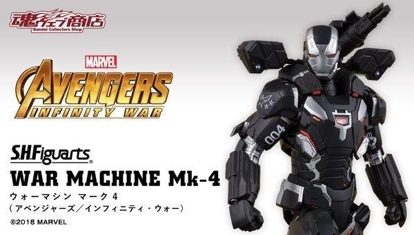 AIW War Machine MK-4 S.H.F Figuarts