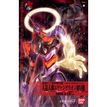 Rebuild of Evangelion Evangelion-01 Evangelion: 2.0