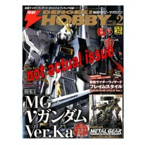 Dengeki hobby magazine May 2014