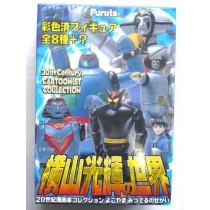 Furuta Robot set