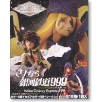Galaxy Express 999 1 Box