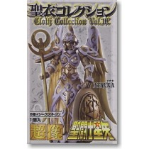 Saint Seiya Saint Cloth Collection Vol.3 Happinet