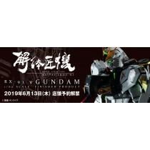 RX-93 V Gundam bandai metal structure