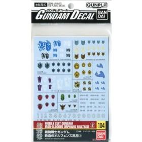 Gundam Decal 104 Gundam Iron Orphan 2