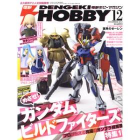 Dengeki Hobby Magazine December 2013