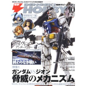 Dengeki Hobby Magazine October 2013