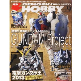 Dengeki Hobby Magazine September 2013