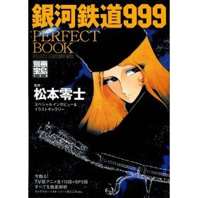 Galaxy Express 999 Perfect book
