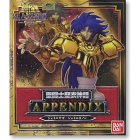 Appendix Gemini Saga/Kanon