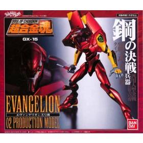 Eva 02 Soul of chogoking GX-15