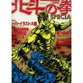 Hokuto no Ken Special all about the man
