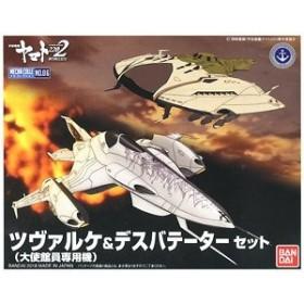 Yamato 2202 Mecha Collection Czvarke & Devast