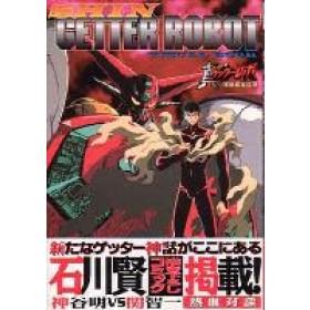 Shin Getter visual book