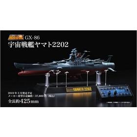Yamato 2022 GX-86