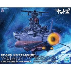 Yamato 2202 Final Battle 1/1000