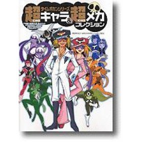 Art-book Time Bokan Series Character & Mechanism Collection